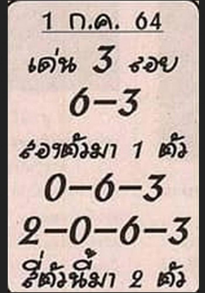 1623885985879